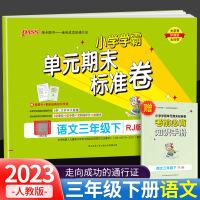 小学学霸单元期末标准卷三年级下册语文部编人教版2021新版pass绿卡图书