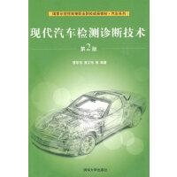 现代汽车检测诊断技术(第2版)(国家示范性高等职业院校成果教材・汽车系列)