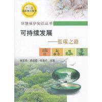 可持续发展--低碳之路\崔亚伟__环境保护知识丛书