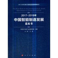 2017-2018年中国智能制造发展蓝皮书(2017-2018年中国工业和信息化发展系列蓝皮书)