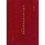 中国古籍修复与装裱技术图解(精)