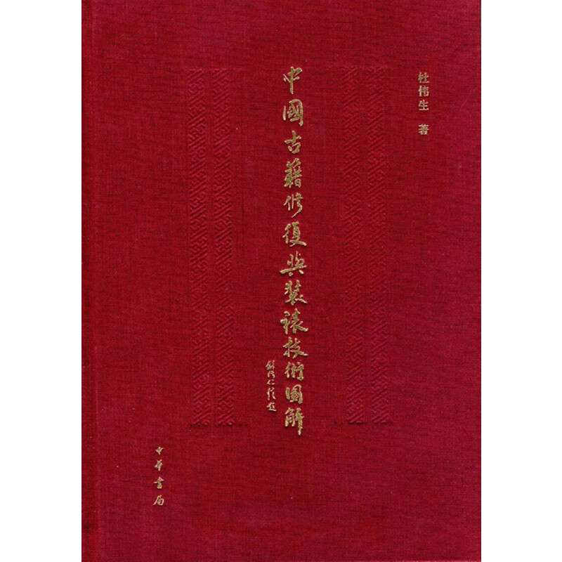 中国古籍修复与装裱技术图解(精) 中华书局出版。