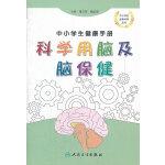 中小学生健康手册・科学用脑及脑保健