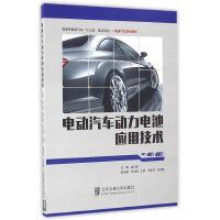 电动汽车动力电池应用技术