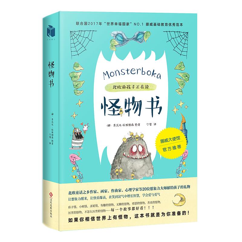 """怪物书联合国2017年""""世界幸福国家""""NO. 1挪威基础教育必读范本 如果你相信世界上有怪物,这本书就是为你准备的!"""