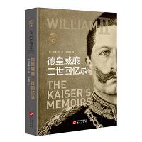 华文全球史007・德皇威廉二世回忆录