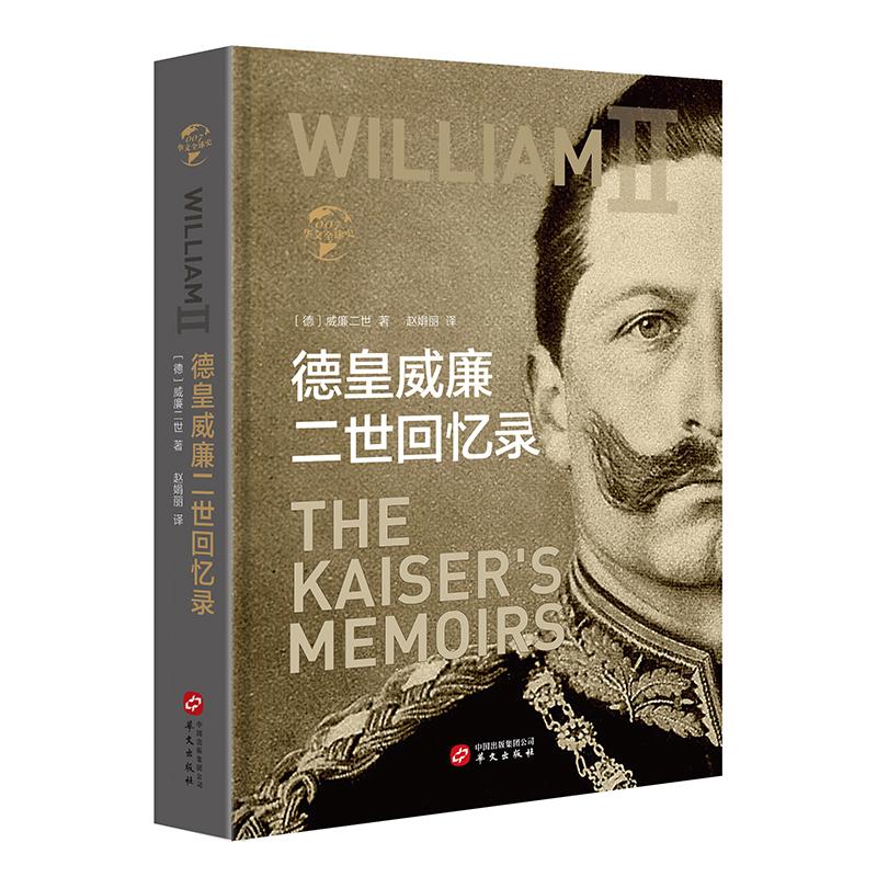 华文全球史007·德皇威廉二世回忆录 研究德意志第二帝国历史无法回避的史源性文献