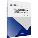 GNSS模糊度解算的可靠性评估与应用
