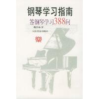 钢琴学习指南--答钢琴学习388问