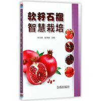 软籽石榴智慧栽培 出版社:金盾出版社 9787518612871