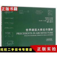 【二手9成新】世界建筑大师名作图析克拉克-波斯978711217746erH.Clark)中国建筑工业出版社