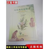 【二手9成新】自然的绿精灵茶树精油林松洲林松洲编辑