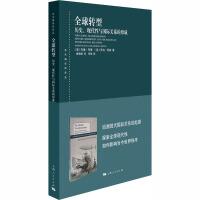 全球转型 历史、现代性与国际关系的形成 上海人民出版社