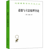 道德与立法原理导论 商务印书馆