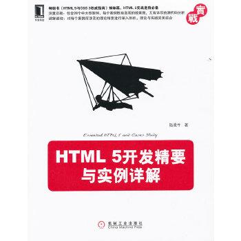 HTML 5开发精要与实例详解(畅销书《HTML 5与CSS 3权威指南》姐妹篇,HTML 5实战进阶必备)