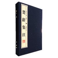 楚辞集注(图文本)(宣纸线装 1函2册 1版4次)