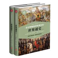 迈尔斯教授讲世界历史:世界通史(上下册) (谁掌控文明的密码,谁便是世界的领导者)