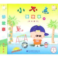 小不点:讲故事(13)格林童话(VCD)