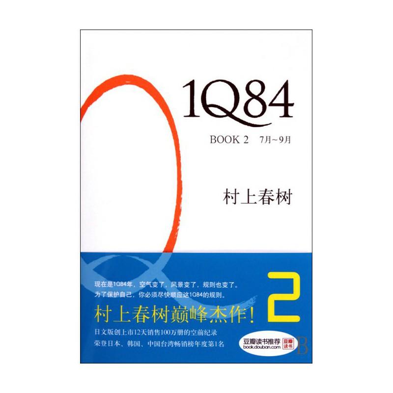 1q84 book2(7月-9月)(精)