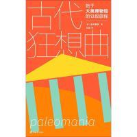 古代狂想曲 始于大英博物馆的13段旅程 重庆大学出版社