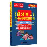 经济学人考研英语阅读理解真题 9787501798759
