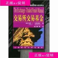 【二手旧书九成新经济】华安基金现代基金管理与投资译丛:交易所