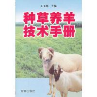 种草养羊技术手册 王玉琴 9787508266411