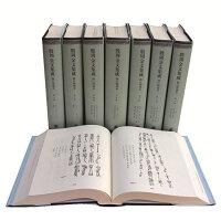 殷周金文集成・修订增补本(全8册)