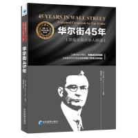 华尔街45年:顶级交易员深入解读(魏强斌最新力作!江恩只谈了两点:关键点位和周期,从实践而非玄学的角度掌握江恩理论的精