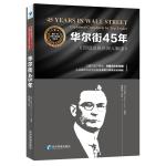 华尔街45年:顶级交易员深入解读(魏强斌最新力作!江恩只谈了两点:关键点位和周期,从实践而非玄学的角度掌握江恩理论的精髓!)