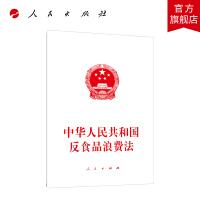 中华人民共和国反食品浪费法