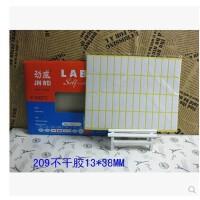 劲威牌209空白不干胶 空白贴纸 不干胶标粘纸13x38mm标签纸840贴
