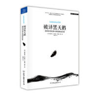 【二手正版9成新】破译黑天鹅 如何应对未来15年的商业巨变格奥尔格・凡尔梅特, 伊冯娜・赛尔中国友谊出版公司97875