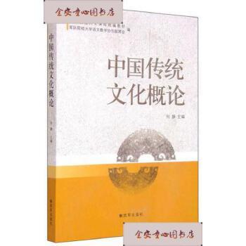 【旧书二手书9成新】中国传统文化概论