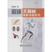 篮球无器械体能训练研究 冶金工业出版社