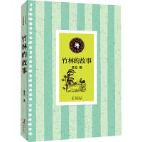 中小学生必读文学名著:竹林的故事