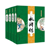 四大名著图文典藏大字全本注释版-水浒传(全四本)