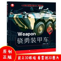 *军事世界骁勇装甲车 7-10岁 小牛顿的智慧科普绘本 小笨熊