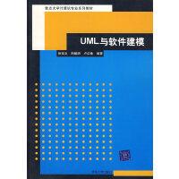 UML与软件建模