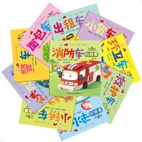 儿童汽车绘本2-3-4-5-6岁宝宝交通工具故事书工程车早教认知图书