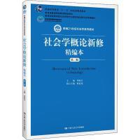 社会学概论新修精编本 第3版 中国人民大学出版社