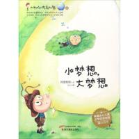 小蚂蚁的大象世界4:小梦想.大梦想 9787551412612