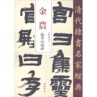 金农 临华山庙碑 中国书店出版社