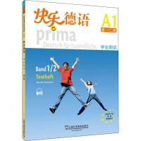 快乐德语(第1、2册)学生测试 上海外语教育出版社