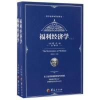 福利经济学(上下册)