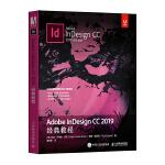 Adobe InDesign CC 2019经典教程