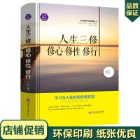 人生三修 修心修性修行 为人处世的传统智慧 处理人际关系的经验技巧和方法 成功励志畅销书籍