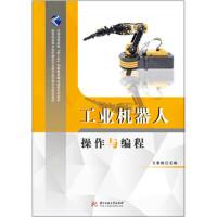 工业机器人操作与编程