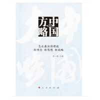 【正版】中国方略----怎么看治国理政新理念 新思想 新战略