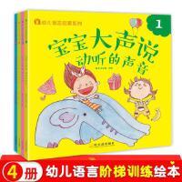 宝宝大声说语言启蒙绘本宝宝学说话语言启蒙书婴儿认知幼儿图书0-1-2-3幼儿读物故事书宝宝语言开发一到两岁婴儿语言启蒙